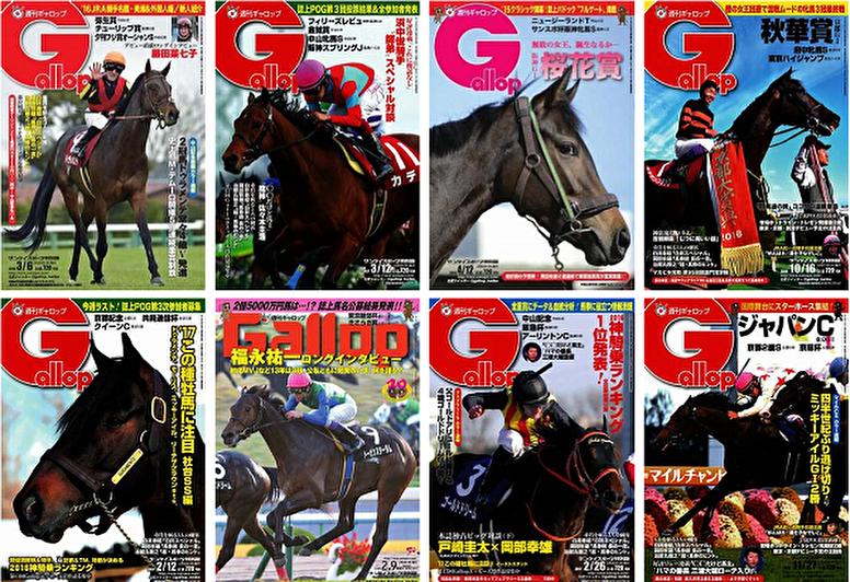 おすすめの雑誌その1:週刊Gallop