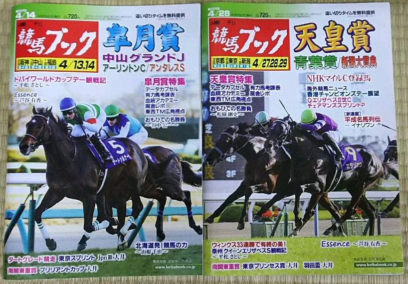 おすすめの雑誌その3:週刊競馬ブック