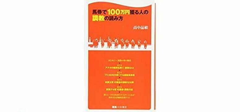 おすすめ競馬本その3:馬券で100万円獲る人の調教の読み方