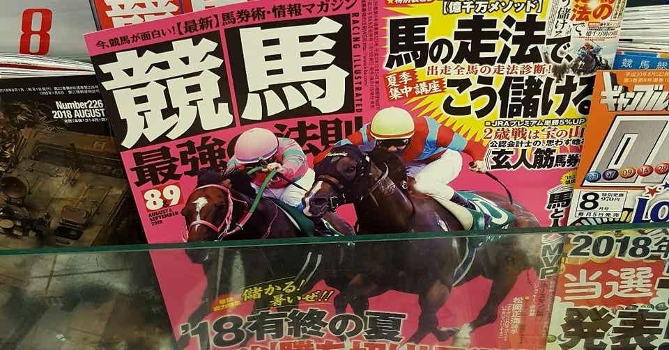 おすすめの雑誌その4:競馬最強の法則