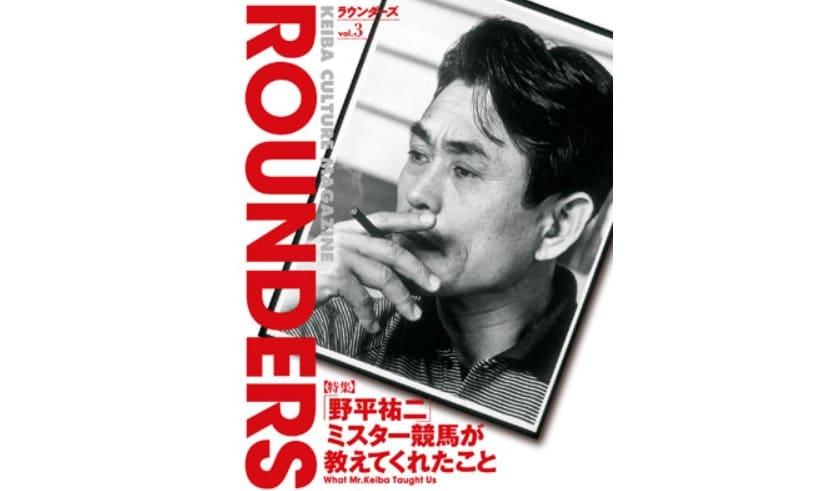 競馬 雑誌 ROUNDERS