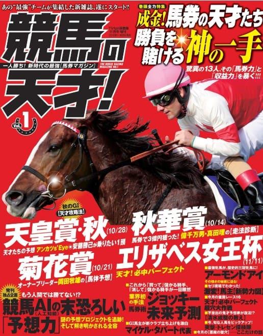 競馬雑誌 競馬の天才