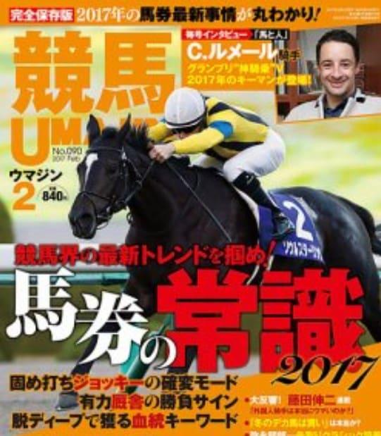 競馬雑誌 UMAJIN